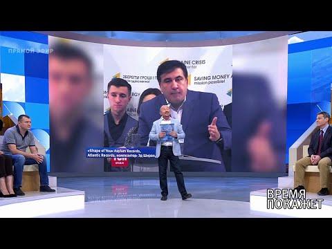 Возвращение Саакашвили. Время покажет. Выпуск от 29.05.2019
