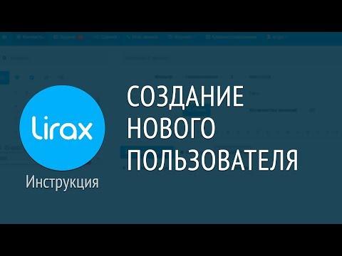 Как создать нового пользователя? LiraX инструкция