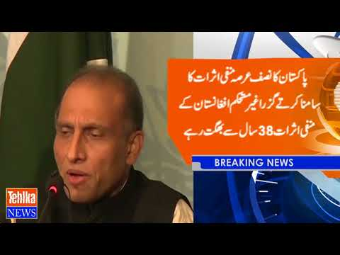 Peace in Afghanistan is in Pakistan's interest: Aizaz Chaudhry