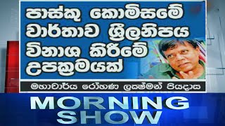 Siyatha Morning Show | 01.03.2021 | @Siyatha TV Thumbnail