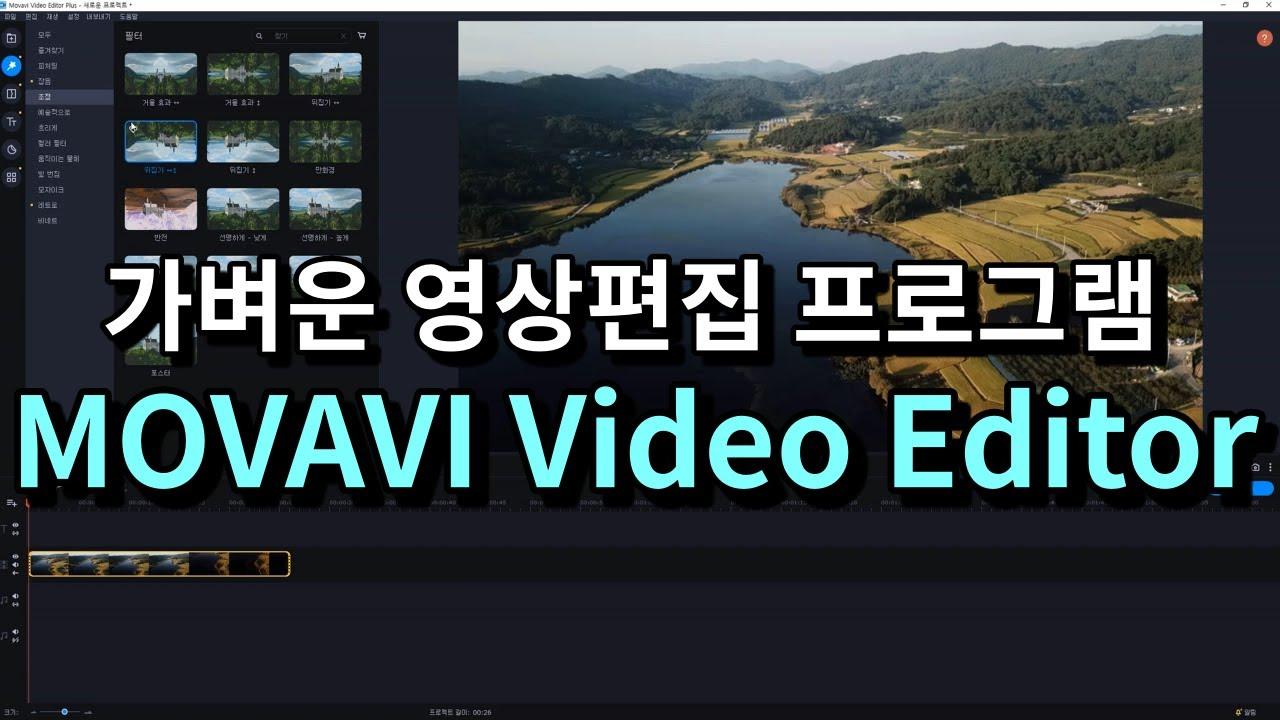 쉽고 가벼운 영상편집프로그램, MOVAVI Video Editor Plus 2021 소개