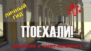 Смотреть видео Бизнес Молодость Реальная экскурсия о предпринимателях  СПб онлайн