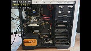 장위동 컴퓨터수리 컴퓨터를 켰더니 잘 사용하든 오피스 …