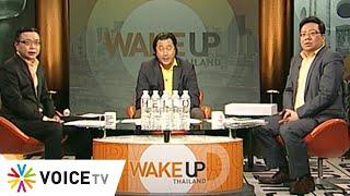 Wake Up Thailand ประจำวันที่ 29 กรกฎาคม 2563