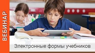 ЭФУ и онлайн-задачники «ЯКласс»