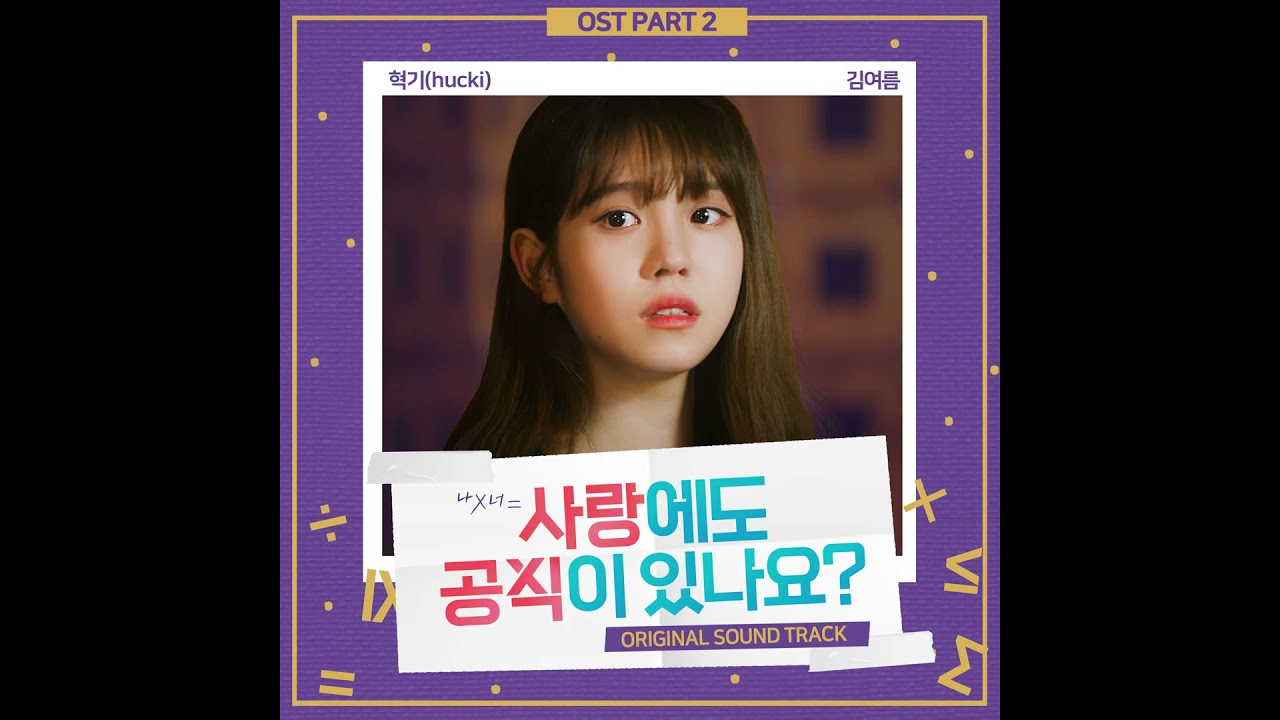 [K-POP BALLAD] 김여름 - 사랑에도 공식이 있나요 OST PART 2_그대 안아줄게요_내 마음 모르죠_ATOENT