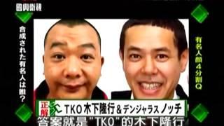 DERO - сумасшедшее японское шоу! #2