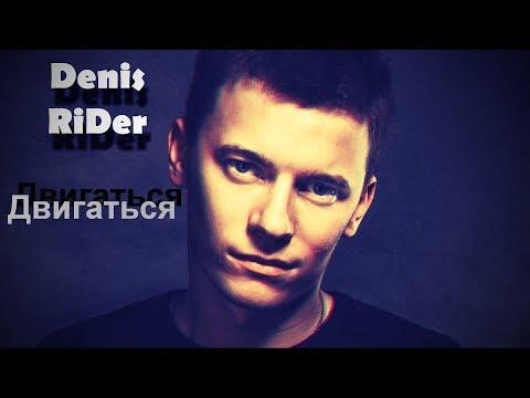 Смотреть клип Денис Rider - Двигаться