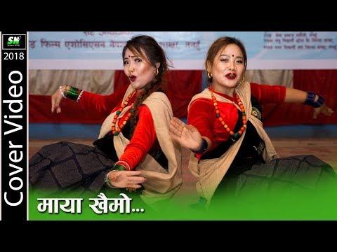 Maya Khaimo  | Cover Video | Gurung Film Festival2018  | Ft. Anuta , Indu,Rsohni and Sabina Gurung