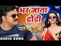 Pawan Singh का सबसे हिट गाना - Bhar Jata Dhodi - Pawan Raja - Bhojpuri Hit Song 2017 Mp3