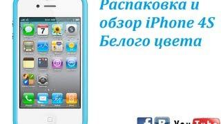 Распаковка [Unboxing] iPhone 4S 16gb White(ВК: http://vk.com/ilya31 Спрашивайте, пишите, буду рад помочь) Подписывайтесь, скоро будет распаковка iPad`a :D., 2012-10-03T16:38:27.000Z)