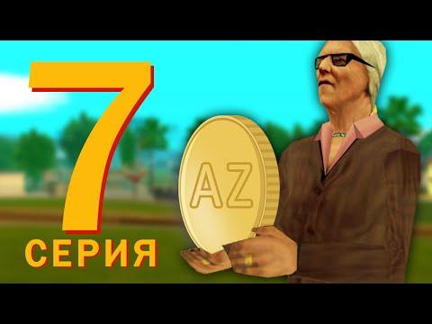 ПУТЬ К PREMIUM VIP на ARIZONA RP #7 +2000 AZ COINS