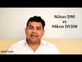 Compare Nikon D90 And D5300 Hindi mp3