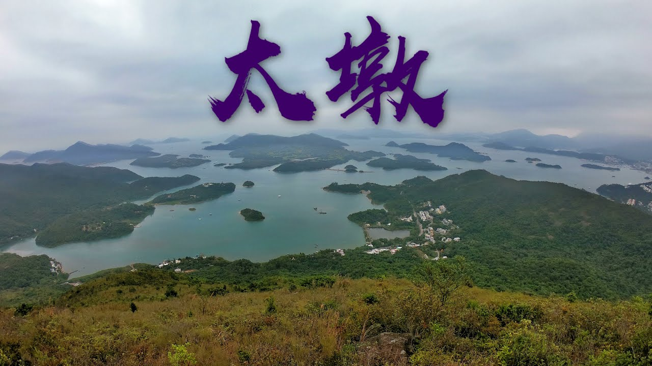 [行山路徑介紹系列EP23]行上西貢太墩-賞千島湖之美 - YouTube