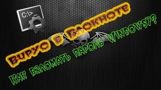 Как восстановить пароль в Windows 7/8/8.1 без Live CD(100% рабочий метод! Восстанавливаем пароль в Windows 7 без Live CD! Команды: net localgroup Администраторы net user имя_пользов..., 2013-09-18T10:38:04.000Z)