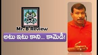 Jamba Lakidi Pamba Movie Review And Rating   Srinivasa Reddy   Siddi Idnani   Mr. B