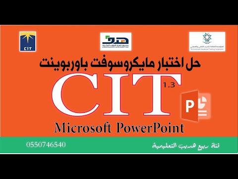 حل اختبار مايكروسوفت باوربوينت PowerPointلشهادة مهارات تقنية المعلومات CIT