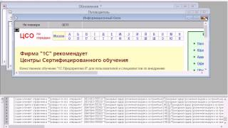 """ВидеоКурс """"1С Торговля и склад 9.2"""" - 1-й урок"""