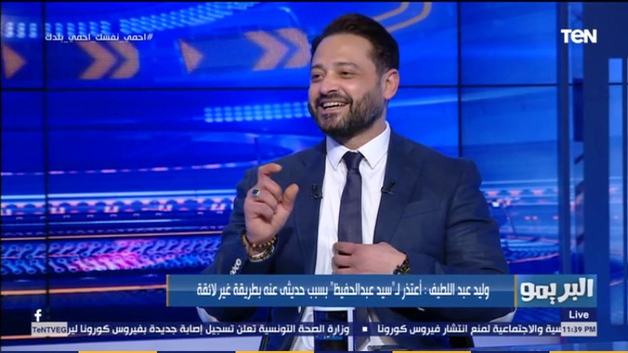 البريمو وليد صلاح عبداللطيف يعترف لأول مرة بعتذر لـ سيد عبد الحفيظ لأني غلط فيه كتير بطريقة وحشه Youtube
