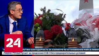Смотреть видео 75 лет освобождения Варшавы: мнение экспертов - Россия 24 онлайн