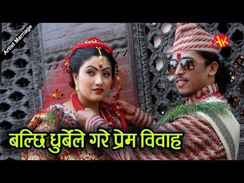 बल्छि धुर्बेको ६ बर्षको लभपछि बिवाह, कार्यक्रमको बेला भेटिएकी थिइन् करुणा || Balchhi got Married