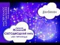 Светодиодная нить и воздушные шары  Deco Bubbles (баблс)