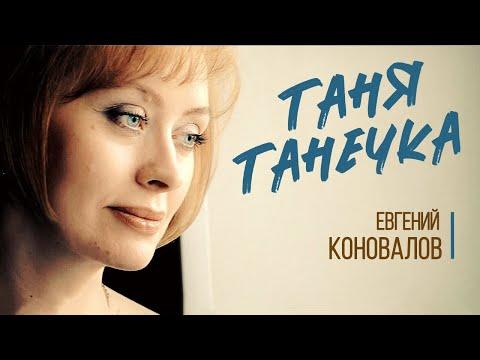 """Евгений КОНОВАЛОВ - """"Таня-Танечка"""" (ПЕСНЯ ДЛЯ ТАТЬЯН)"""