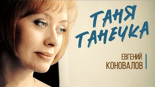 Смотреть клип Евгений Коновалов - Таня-Танечка