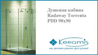 Душевая кабина Radaway Torrenta PDD 90x90(Душевая кабина Radaway Torrenta PDD 90x80 стекло прозрачное (31630-01-01) Узнать цену ..., 2015-07-15T10:34:16.000Z)