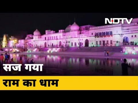 Ayodhya : Ram Mandir के भूमि पूजन की तैयारियां जोरों पर