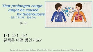 1-1 2-1 4-1 [Korean]結核とはどんな病気でしょうか?