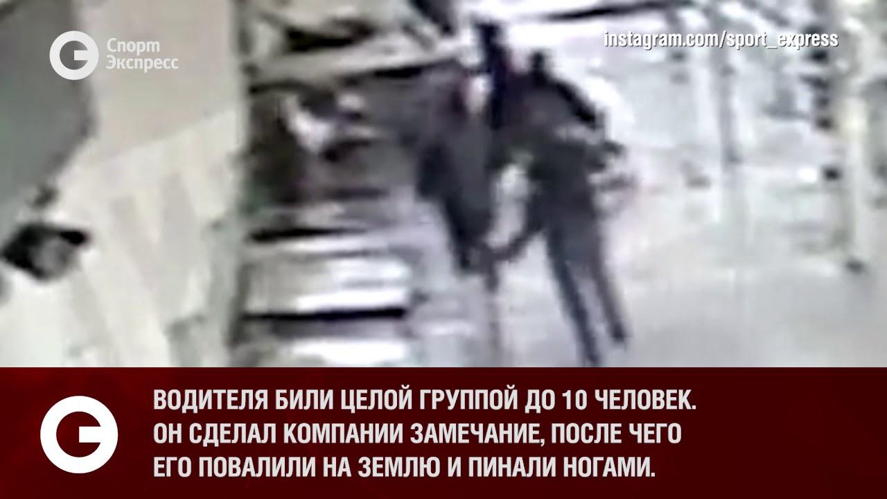 Драка с участием Кокорина и Мамаева перед нападением на чиновника