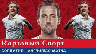 Картавый Спорт. Хорватия - Англия. До матча