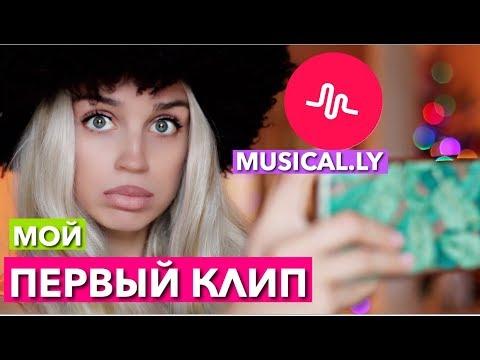 ПЕРВЫЙ РАЗ СНИМАЮ КЛИПЫ В MUSICAL.LY !   ТРЕШ КЛИПЫ в МЬЮЗИКАЛИ - Видео онлайн