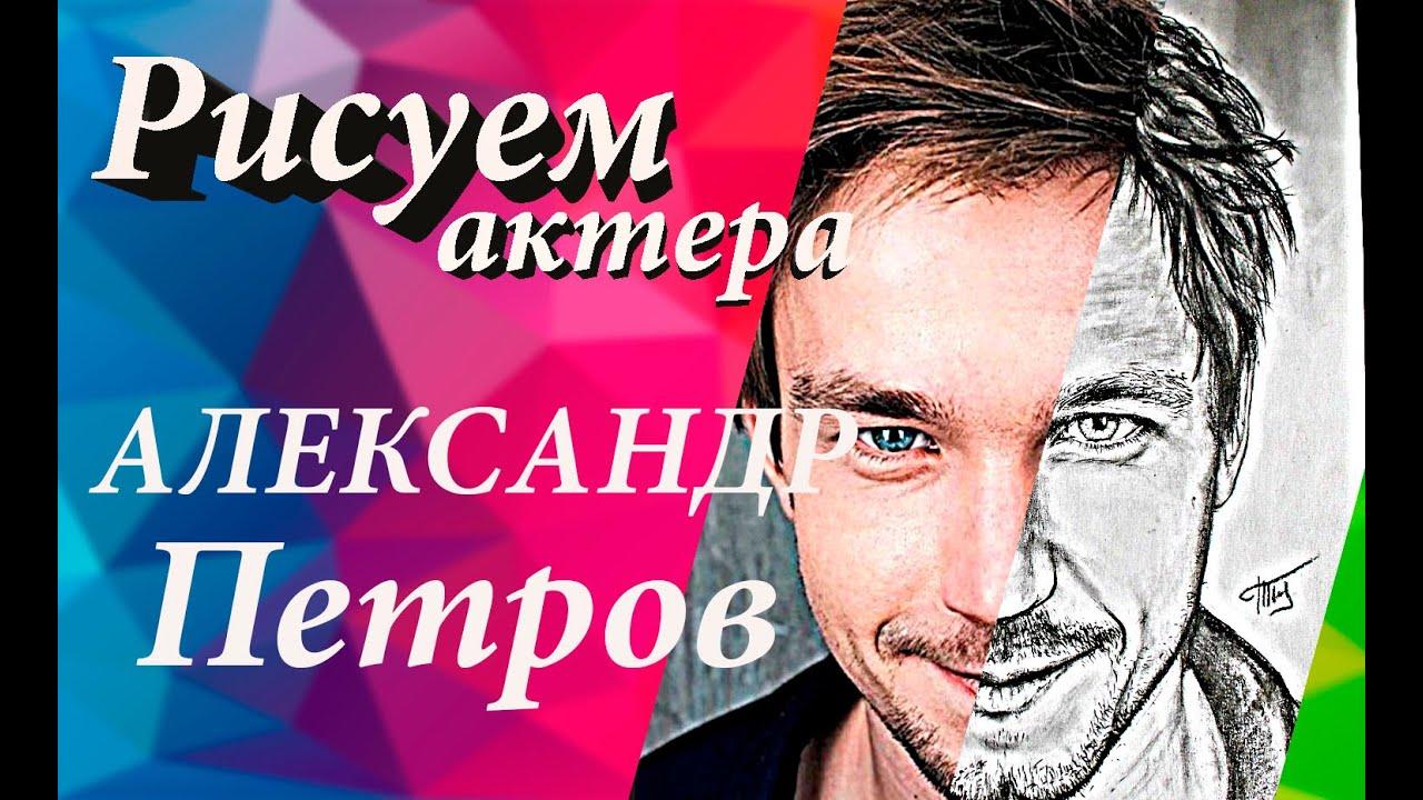 Как Я нарисовал карандашом знаменитость/АЛЕКСАНДР ПЕТРОВ ...