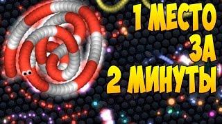 1 МЕСТО ЗА 2 МИНУТЫ (Х4) | +30к МАССЫ  | Slither.io | Слизарио
