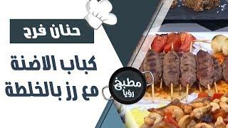كباب الاضنة مع رز بالخلطة - حنان فرح