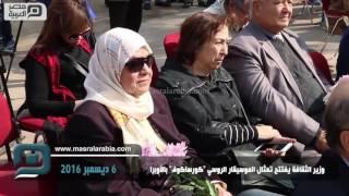 مصر العربية | وزير الثقافة يفتتح تمثال الموسيقار الروسي