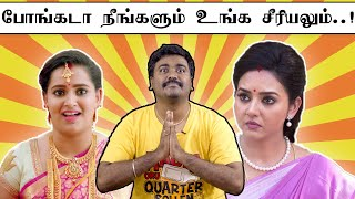 Idiot Box | Tamil Serial Comedy | Kichdy