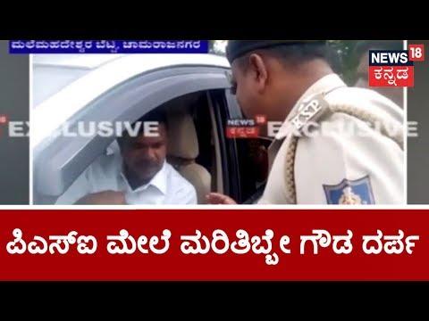 JDS MLC Maritibbe Gowda Abuses Police Sub-Inspector In Male Mahadeshwara Hills, Chamarajanagar