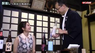 駅長おすすめグルメ「駅推し!」~JR奈良駅~ 伊東紗冶子 検索動画 5