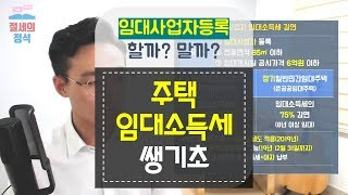 세금상식] 주택임대소득세 쌩기초 - 임대사업자등록 할까? 말까? ★ 오승민 회계사