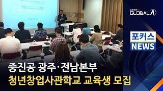 [Global A] 중진공 광주·전남본부, 청년창업사관…