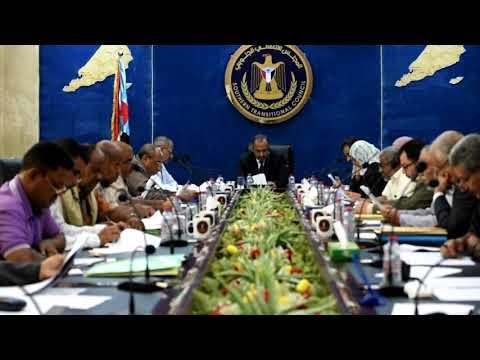 اجتماع رئاسة المجلس الانتقالي برئاسة الرئيس عيدروس الزُبيدي