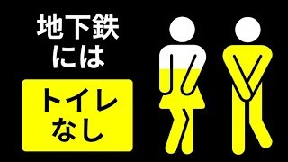 海外の地下鉄に公衆トイレがない理由