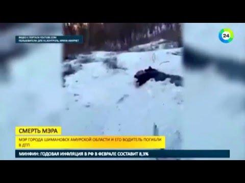 Полиция выясняет причины ДТП, в котором погиб мэр Шимановска