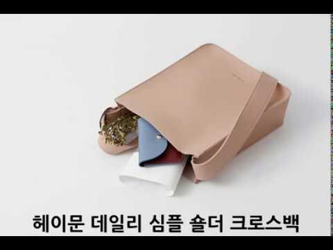 헤이문 데일리 캐주얼 숄더 크로스백