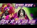 दिल में बस जाने वाला Krishna Bhajan   Sanwali Surat Pe Mohan Dil Deewana Ho Gaya By Dev Kumar