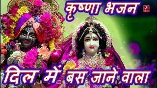 दिल में बस जाने वाला Krishna Bhajan | Sanwali Surat Pe Mohan Dil Deewana Ho Gaya By Dev Kumar
