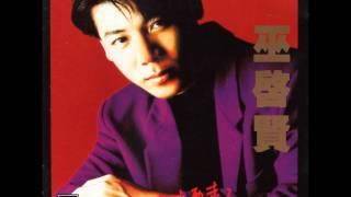 巫啟賢 - 我真的要走了 (1992年專輯)